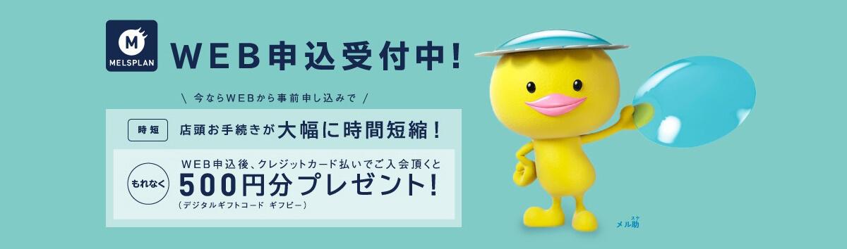 メルスプラン WEB申込受付中!