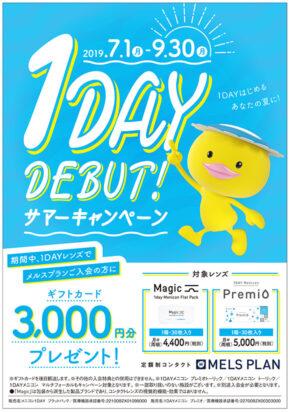 1DAY DEBUT サマーキャンペーン実施中!
