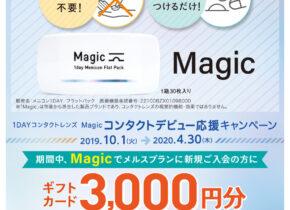 1DayコンタクトレンズMagic コンタクトデビュー応援キャンペーン
