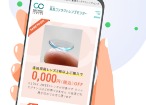 遠近両用レンズがクーポンで2,000円OFF!