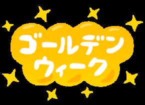 ☆ゴールデンウィーク営業時間のお知らせ☆