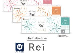 新商品「1DAY Rei」発売!