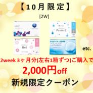 【10月限定】2week 3ヶ月分(左右1箱ずつ)以上のご購入で2,000円(税込)OFF