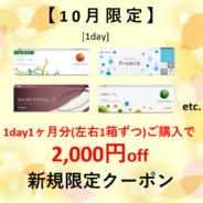 【10月限定】1day 1ヶ月分(左右1箱ずつ)以上のご購入で2,000円(税込)OFF